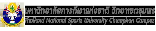 มหาวิทยาลัยการกีฬาแห่งชาติ วิทยาเขตชุมพร